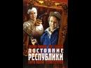 Достояние республики (1 серия) (1971)