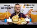 Шаурма домашняя - Шикарный рецепт настоящей шаурмы