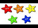УЧИМ ЦВЕТА звезды Обучающее развивающее видео для самых маленьких
