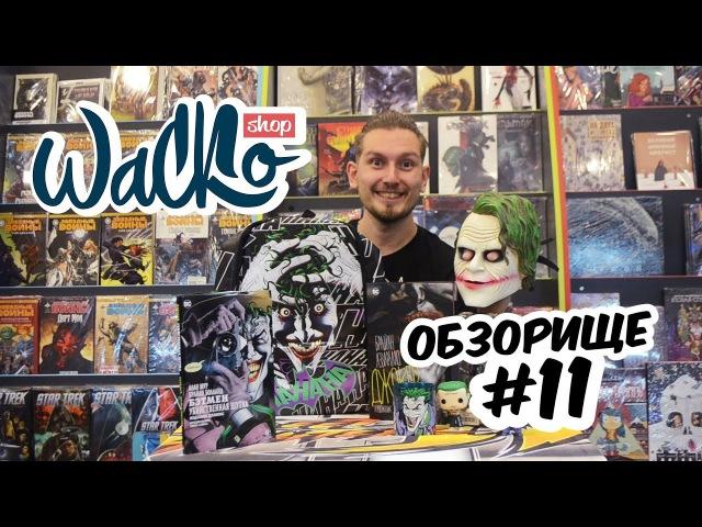 Джокер в Wacko Shop и Логан выпуск №11