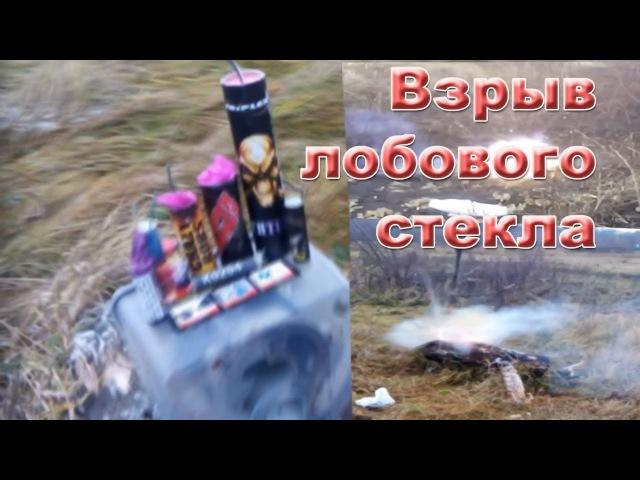 Взрыв самых мощных петард Беларуси | Взрыв лобового стекла | новый год 2017 | карсар...