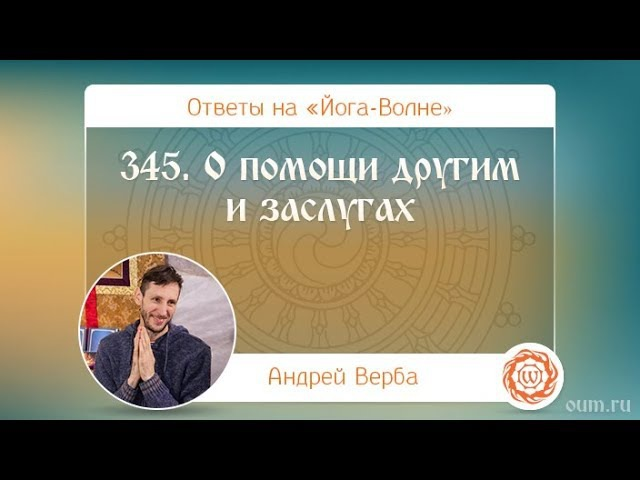 345. О помощи другим и заслугах. А.Верба. Ответы на «Йога-Волне»