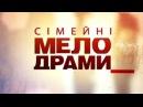 Сімейні мелодрами. 2 Сезон. 14 Серія. Щоденник скандалу