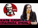 Катю Клэп чуть не нашли фанаты на KFC BATTLE ! ШОК КОНТЕНТ!