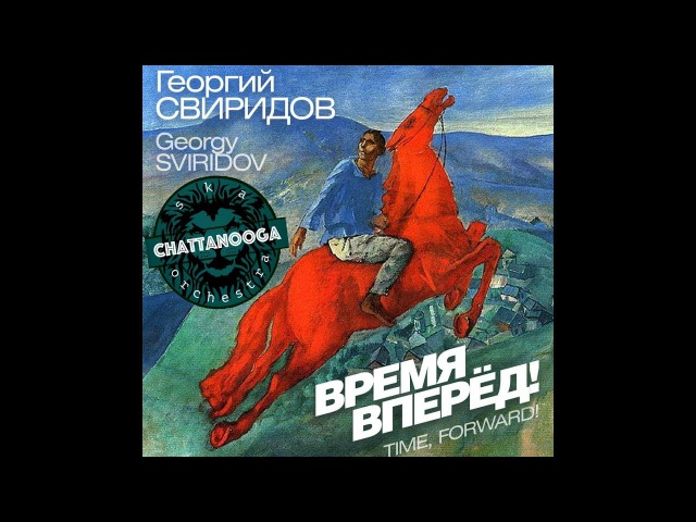 Chatanooga Ska Orchestra - Время, вперед! (Time Forward)