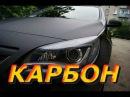 3D КАРБОНОВА ПЛІВКА -- ДИЗАЙНЕР АВТО / Aliexpress