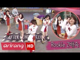 After School Club _ Have you ever seen these 'Rookie's (