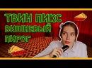 Хроники Кухоньки — ТВИН ПИКС ВИШНЁВЫЙ ПИРОГ