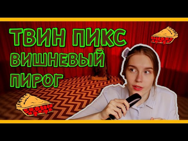 Хроники Кухоньки ТВИН ПИКС ВИШНЁВЫЙ ПИРОГ