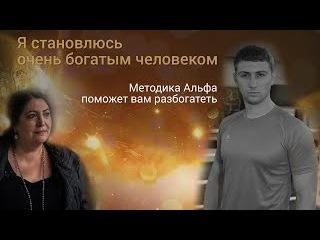 Методика Альфа Ирины Белозерской сделала их богатыми, успешными людьми