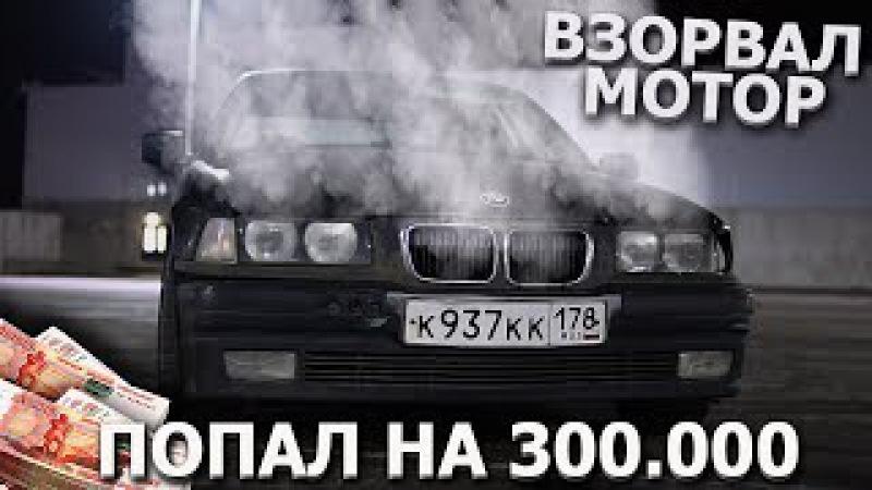 ВЗОРВАЛ МОТОР НА BMW! ВЛИП НА 300.000 РУБЛЕЙ! НАЧИНАЕМ СТРОИТЬ КОРЧ! - BMW E36 (МАТРЕШКККА)