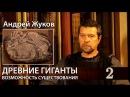 Андрей Жуков Древние Великаны и Гиганты 2