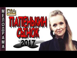ШИКАРНАЯ МЕЛОДРАМА 2017