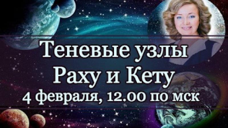 Вебинар ТЕНЕВЫЕ ПЛАНЕТЫ РАХУ и КЕТУ
