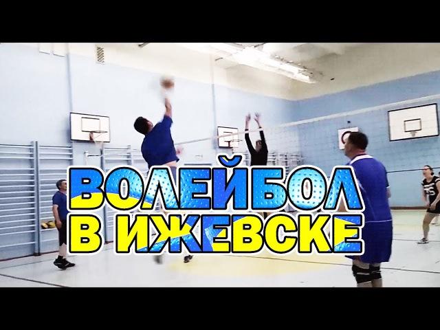 Волейбол в Ижевске