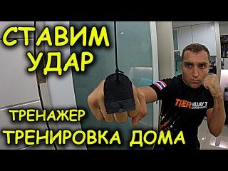 Тренировка на дому, отработка удара в домашних условиях nhtybhjdrf yf ljve, jnhf,jnrf elfhf d ljvfiyb[ eckjdbz[