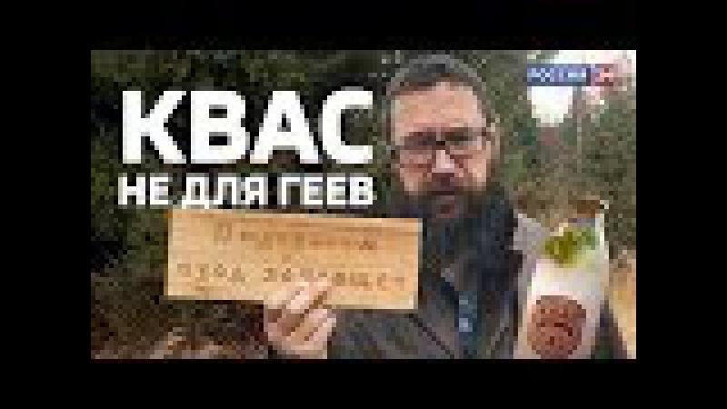 Герман Стерлигов уволил продавщицу из-за кваса для гея