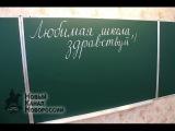 В Зоринске открыли школу восстановленную после обстрела ВСУ