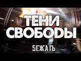 Тени Свободы - Бежать (live in Москва Hall 05.11.2017)