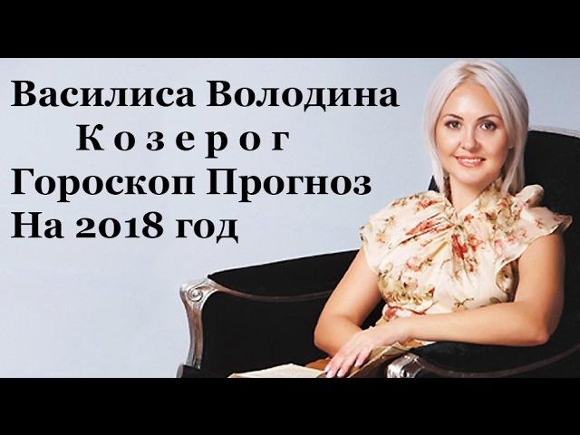 Козерог Гороскоп Прогноз На 2018 год Василиса Володина