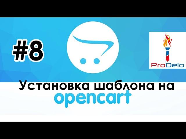 Как установить шаблон на Opencart 2 (OcStore 2.1.0.2.1) 8