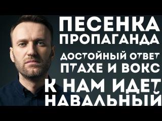 69 #3 К нам идёт Навальный. Песня-ответ Вокс и Птахе.