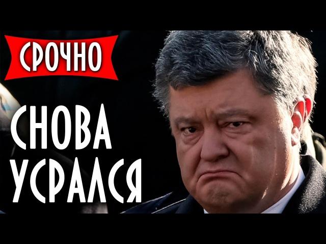 Порошенко осознал как сильно обоср*лся! Украина ему этого не простит