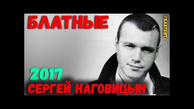 Сергей Наговицын Блатные 2017
