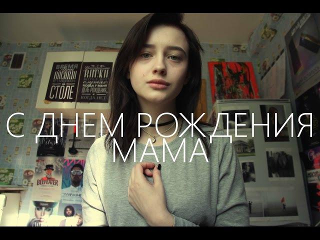 Полина Гагарина - Колыбельная | С днем рождения, Мама❤
