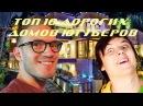 ТОП 10 САМЫХ ДОРОГИХ ДОМОВ ЮТУБЕРОВ ЗВЕЗДЫ YouTube