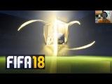 FIFA 18 БОЛЬШИЕ ЗОЛОТЫЕ ПРЕМИУМ НАБОРЫ ★ ШЛЯПА ★ FIFA 2018 PACK OPENING