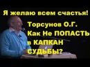 Торсунов О.Г. Как Не ПОПАСТЬ в КАПКАН СУДЬБЫ?