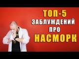 ТОП 5 заблуждений про насморк  Почему заложен нос  искривление перегородки  чт ...