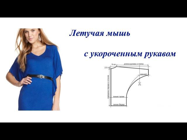 Выкройка платья Летучая мышь, без выточек с цельнокроеным укороченным рукавом