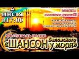 КЦИ Шансон у Беловского моря 2016