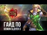 Гайд по игре Demon Slayer 3 - Какие навыки поставить Фрее?