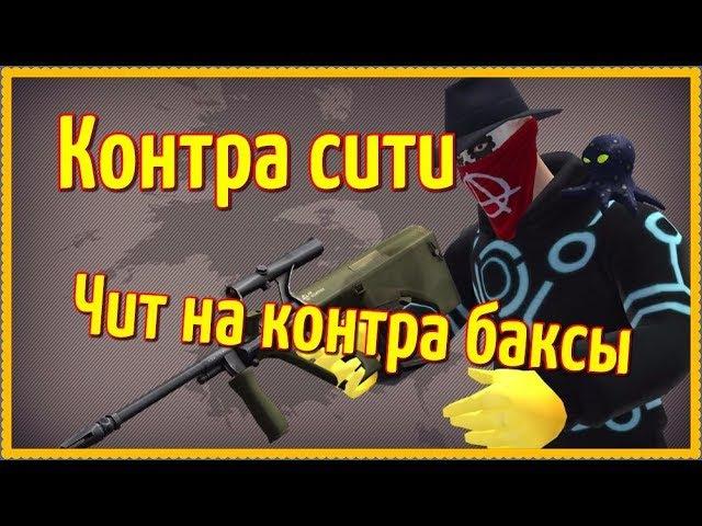 Контра сити новый чит на контрабаксы Скачать Чит: vk.cc/6Pu7Rf