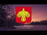 Гимн Республики Коми -