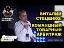АРБИТРАЖ ТОВАРКИ В КОМАНДЕ   Виталий Стеценко   Товарная Мафия 2017