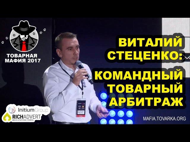 АРБИТРАЖ ТОВАРКИ В КОМАНДЕ | Виталий Стеценко | Товарная Мафия 2017