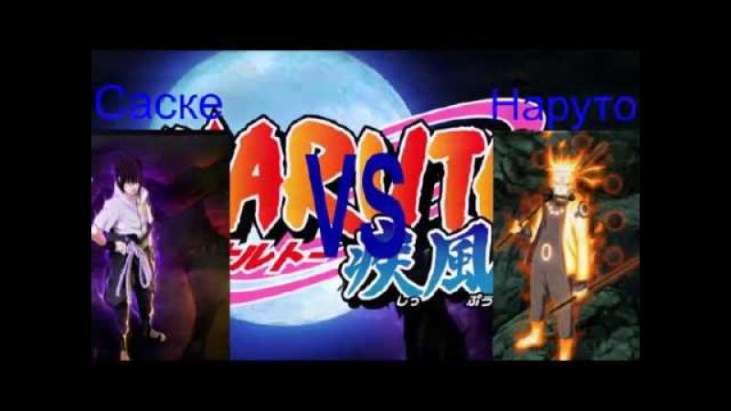 Наруто против Саске последний бой AMV Naruto VS Sasuke the last battle