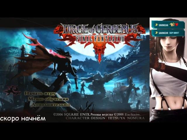 Dirge of Cerberus: Final Fantasy VII [Rus] (финал)