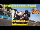 🏍 Aprilia RSV4R APRC в борьбе за 🏍 KTM 1190 RC8R Track Ride game элитные призы