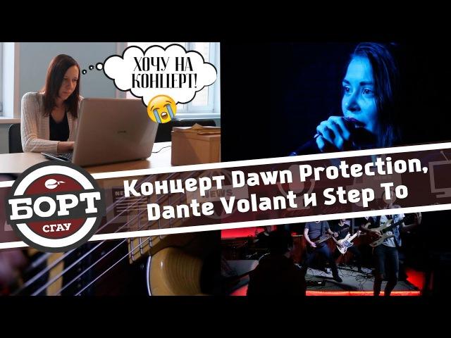 Концерт Dawn Protection, Dante Volant и Step To