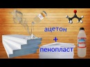 Химический опыт АцетонПенопласт Chemical experience Acetone Foam (Mr Fixit)