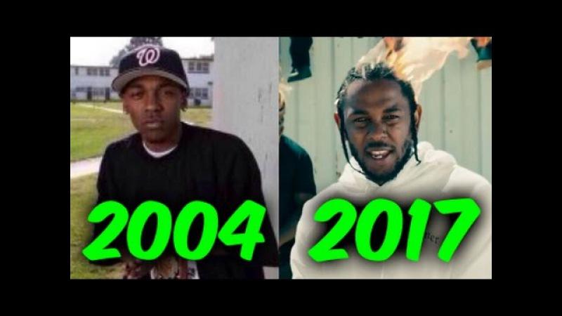 Эволюция Кендрика Ламара 2004 2017