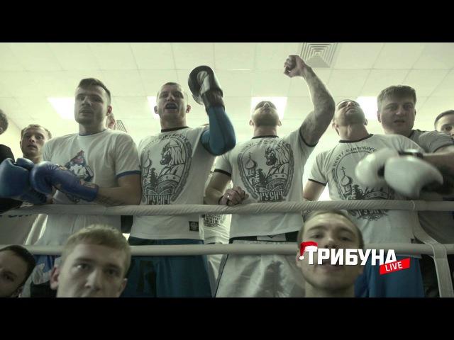 Болельщики Динамо и спортсмены ЦЕ Русич поздравляют с новым годом!
