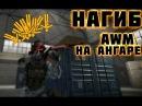 Warface | Игра на ангаре с AWM /Первое видео на канале