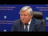 Глава города Иван Костогриз дал большую пресс-конференцию по итогам 2016 года.