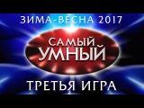 Самый Умный Online. Зима-весна 2017. Третья игра (08.04.2017)